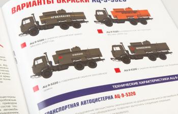 Топливозаправщик АЦ-9 (5320), Легендарные Грузовики СССР 6