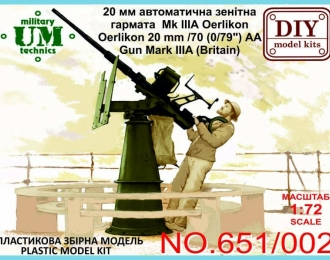 Сборная модель Пушка 20 мм Oerlikon мод. Мк.IIIA