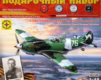 Сборная модель Советский истребитель ЛаГГ-3 Героя Советского Союза Л.Гальченко (подарочный набор)