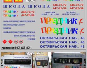 Набор декалей Школьный автобус на базе Газель Некст