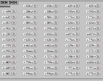 Набор декалей Номерные знаки России Ставропольский край (100х70)