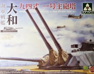 Сборная модель Japanese Battleship Yamato Type 94 46cm Gun Main Turret No.1