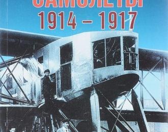Русские самолеты 1914-1917. Михаил Маслов