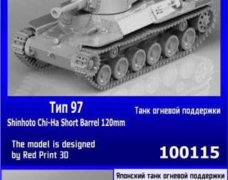 Сборная модель Японский танк огневой поддержки Тип 97 Shinhoto Chi-Ha Short Barrel 120 mm