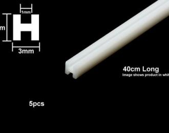 Пластиковый 3 мм. профиль Н-образной формы, длина 40 см, (5шт), полистирин