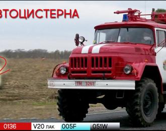 AERO Набор красок для Пожарной автоцистерны З&Л-131 от ICM