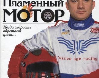 Книга Пламенный мотор, Николай Фоменко