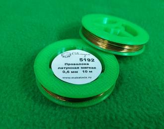 Проволока латунная мягкая 0,6 мм - 10 м
