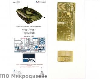 Фототравление Советская БМД-1 / БМД-2