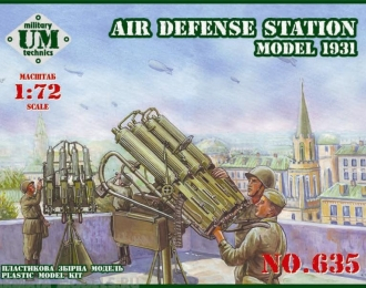 Сборная модель Советская противовоздушная установка обр.1931 г.
