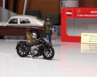 Л-300 Красный октябрь, мотоцикл «старый»