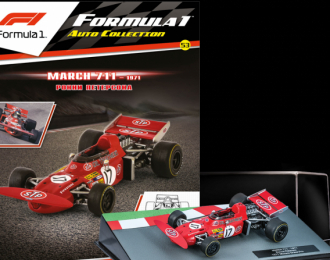 March 711 - Ронни Петерсон (1971), Formula 1 Auto Collection 53