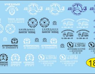 Набор декалей Логотипы предприятий и автобаз