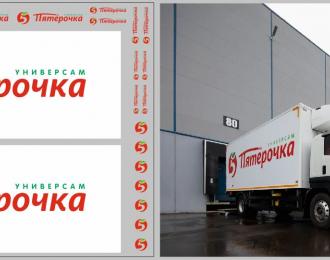 Набор декалей Фургон Пятерочка (вариант 5, 200х140)