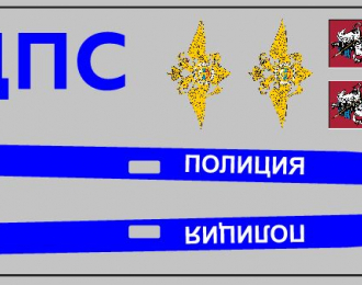 Набор декалей ДПС/Полиция для Priora хэтчбек (ранний), вариант 1