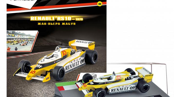 RENAULT RS10 Жан-Пьера Жабуя (1979), Formula 1 Auto Collection 41