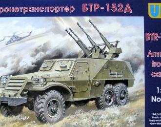 Сборная модель Советская бронеавтомобиль БТР-152д с зенитной установкой