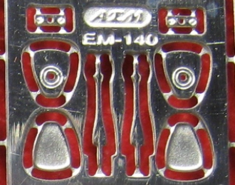 Фототравление Комплект зеркал Горький-21, никелирование