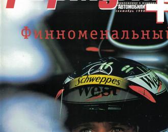Журнал Формула 1+ Сентябрь 1998