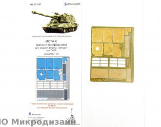 Фототравление Российская САУ МСТА-С (Сетки и профнастил)