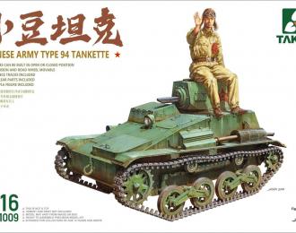 Сборная модель Chinese Army Type 94 Tankette