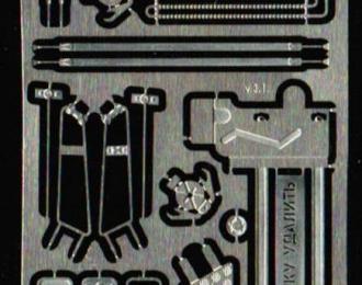 Фототравление Набор для ЗИL 130 АИСТ, альпак
