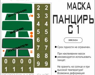 Набор окрасочных масок для Панцирь С1 (Звезда)