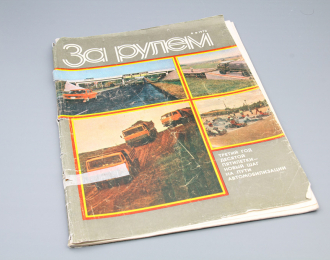 "Журнал ""За рулем"" - 4 1978"