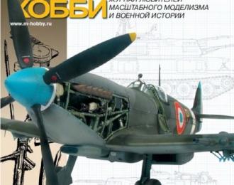 "Журнал ""М-Хобби"" 6 выпуск 2010 год"