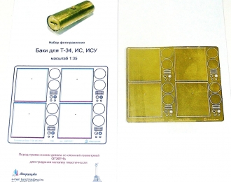 Фототравление Топливные баки Т-34, ИС, ИСУ, КВ