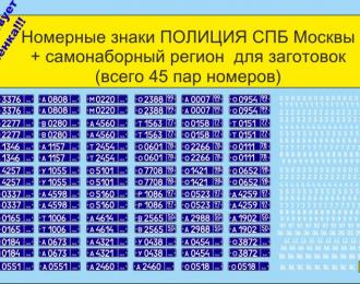 Набор декалей Номерные знаки полиция (45 комплектов)