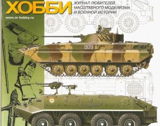 """Журнал """"М-Хобби"""" Дайджест """"Броня"""" (2009)"""