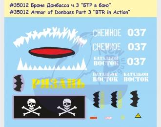 Декаль  Броня Донбасса (ч.3) - БТР в бою