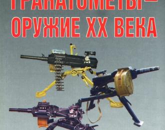 Книга «Автоматические гранатомёты. Оружие ХХ века» - Карпенко А.