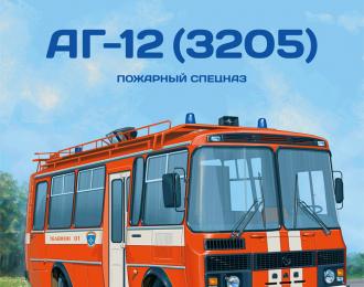 АГ-12 (3205), Наши автобусы Спецвыпуск 2