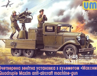 Сборная модель Советский грузовой автомобиль Горький-ААА с ЗУ 4 х Максим