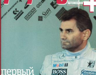 Журнал Формула 1+ Ноябрь 1998