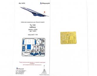 Набор фототравления Ту-144 кабина (ICM)