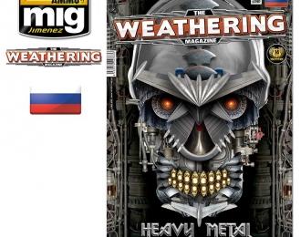 ISSUE 14. HEAVY METAL Russian
