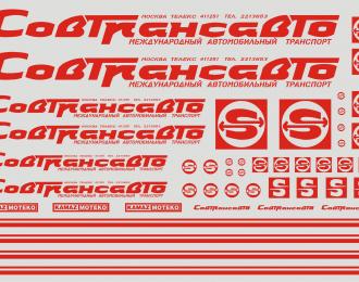 Набор декалей Надписи, полосы, логотипы Совтрансавто для грузовиков, 210х148, красные