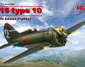 Советский истребитель И-16 тип 10