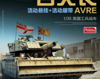 Сборная модель Танк Centurion AVRE MK 5