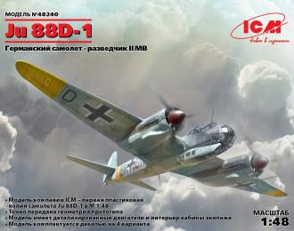 Сборная модель Ju 88D-1, Германский самолет-разведчик ІІ МВ