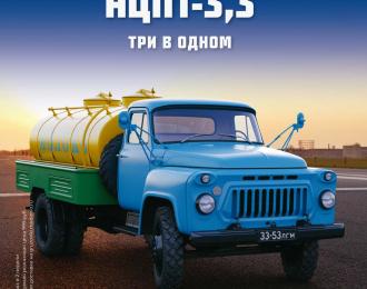 АЦПТ-3,3 (53), Легендарные Грузовики СССР 12