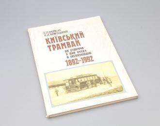 Книга Киевский Трамвай