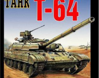 Книга «Основной боевой танк Т-64» - Соенко М.