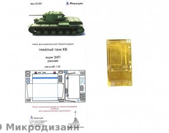 Фототравление Советский тяжелый танк КВ (Ящик ЗиП ранний)