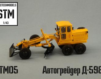 Автогрейдер Д-598А