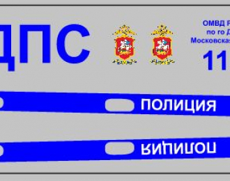 Набор декалей ДПС/Полиция для Priora седан (поздний), вариант 2