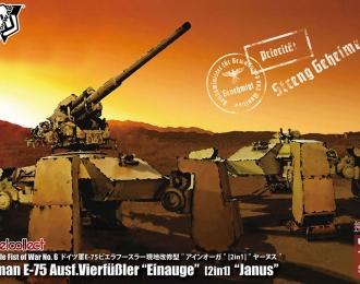 """Сборная модель Немецкое орудие WWII E-75 Ausf.Vierfubler """"Einauge"""" """"Janus"""" ( 2 в 1)"""